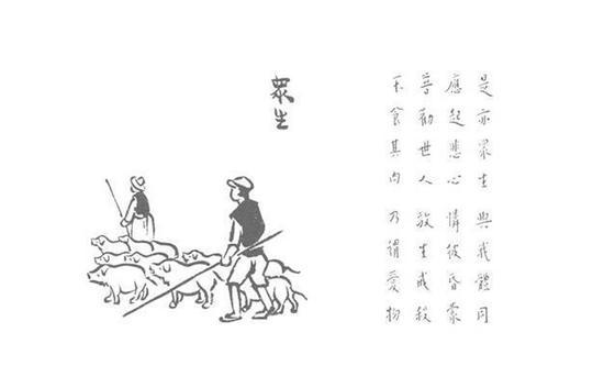 护生画缘起于一九二七年。是年秋,弘一大师云游至上海,住在丰子恺家里