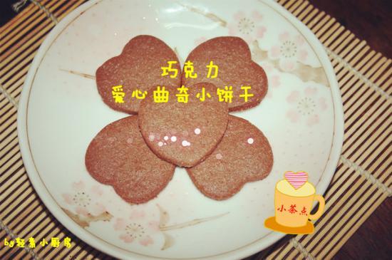 素食养生:巧克力曲奇饼干