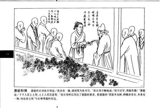 """""""无念、无相、无住"""",这个""""三无"""",是六祖禅法的核心。"""
