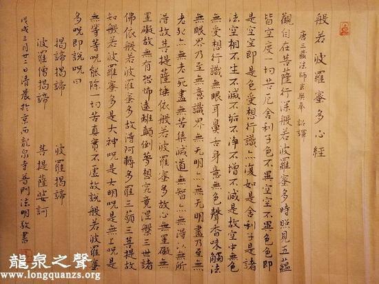 北京龙泉寺贤满法师抄写的《心经》