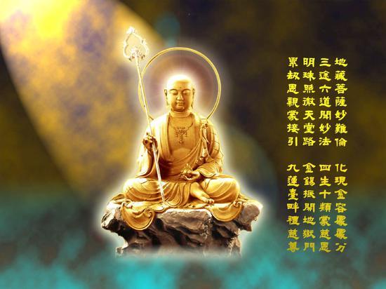 '地狱不空,誓不成佛;众生度尽,方证菩提',这是地藏菩萨的写照。