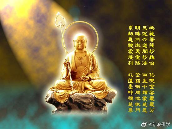 读诵《地藏经》,可得二十八种利益