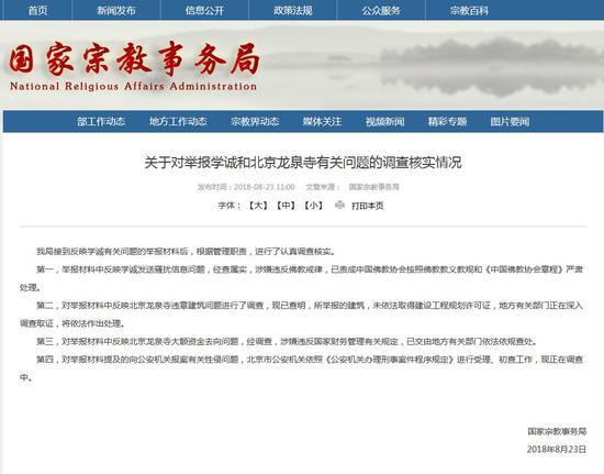 国宗局公布北京龙泉寺有关问题调查核实情况