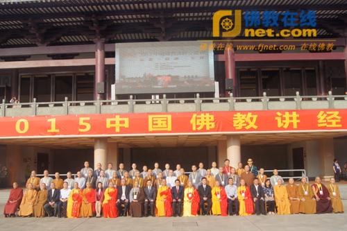 2015中国佛教讲经交流会开幕 三大语系高僧同台说法