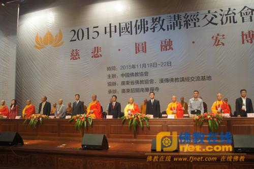 出席2015中国佛教讲经交流会开幕式的嘉宾