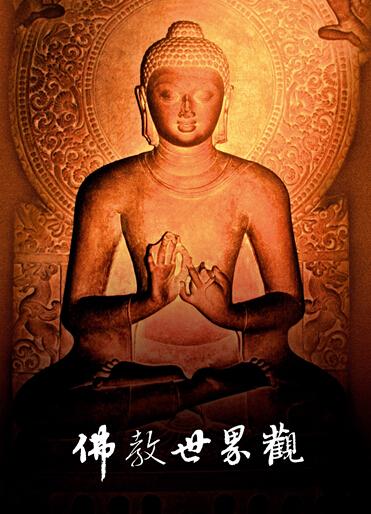 《佛教世界观》封面