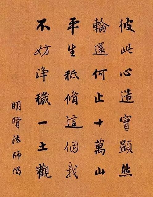 明贤法师书法