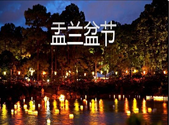 盂兰盆节为何又叫佛欢喜日