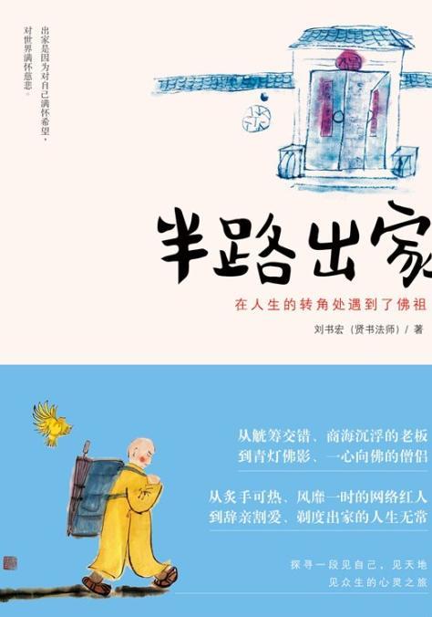他曾被人奉为传奇,却选择在京郊凤凰岭出家
