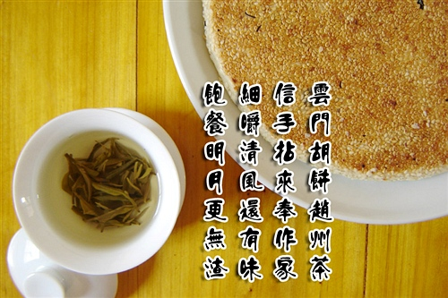 云门饼赵州茶