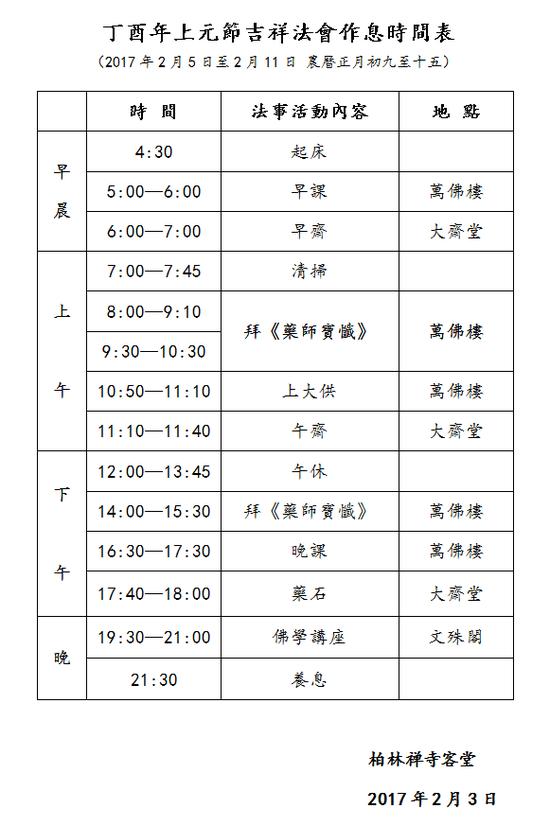 法会作息时间表