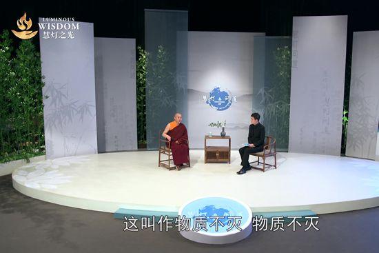 """物理学讲""""物质不灭"""",佛教就讲""""意识不灭"""""""