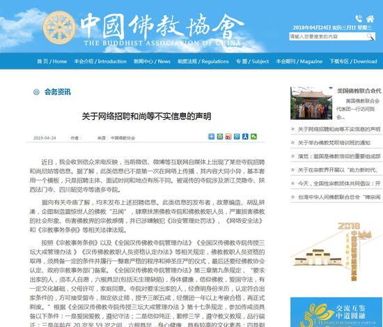 中国佛教协会辟谣网传招聘和尚等不实信息