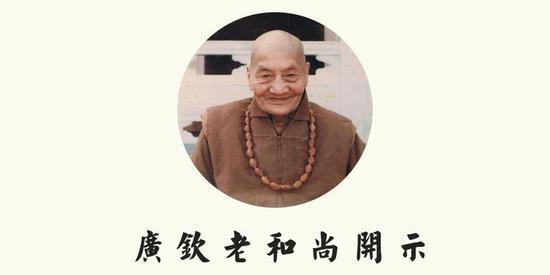 广钦老和尚:最上供养