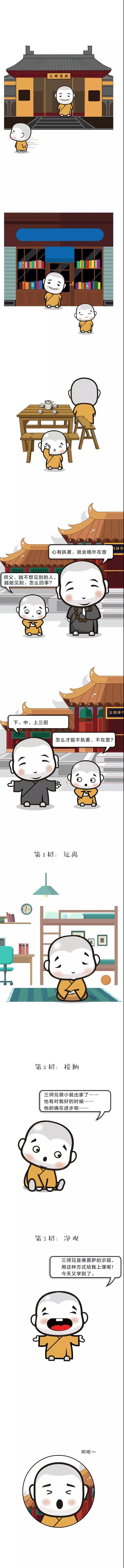 有三种方法可以化解(图片:上海玉佛禅寺)