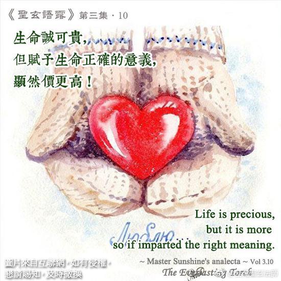 """了知""""生命根源"""",在日常生活中所赋予生命的深度与宽度,就是""""生命意义""""。"""
