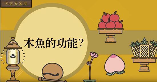 """关于""""木鱼""""之名,最早见于怀海禅师《敕修清规》之中。视频CR:法鼓山"""