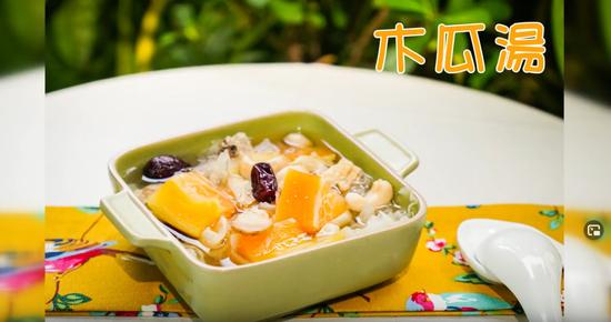 素食养生:青木瓜汤
