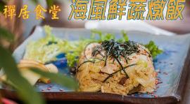 海风鲜蔬炖饭。(来源:佛光山人间福报)