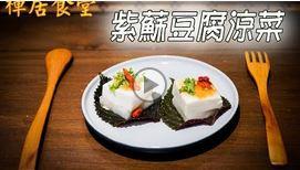 素食养生:紫苏豆腐凉菜