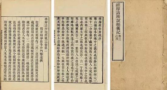 《维摩诘经》简称《维摩经》,全名是《维摩诘所说经》