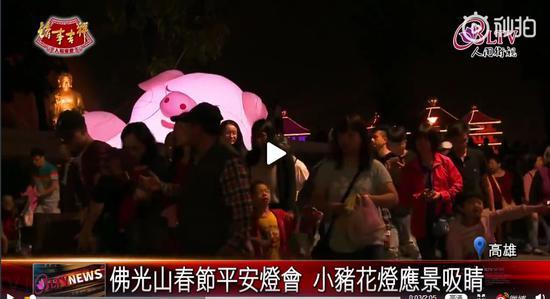 佛光山春节办平安灯会