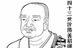 汾阳善昭禅师:是非歌