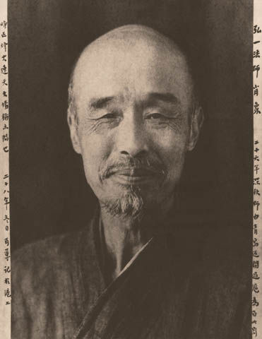 戊寅三月弘一法师讲于温陵大开元寺(资料图片)