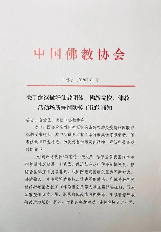 中佛协:继续做好佛教界疫情防控工作