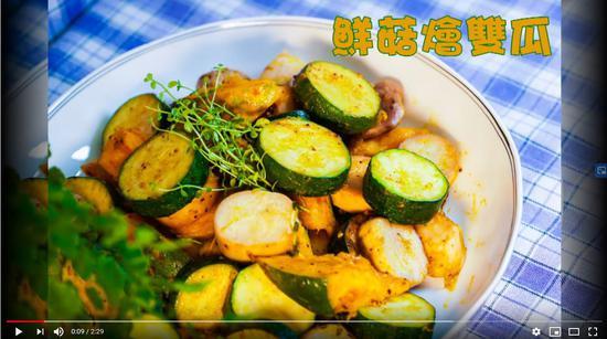 素食养生:鲜菇烩双瓜