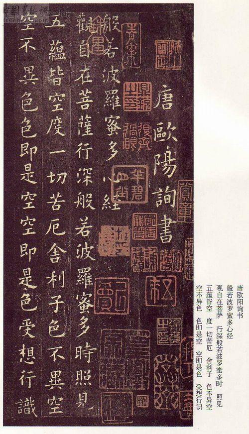 唐 欧阳询书《般罗波若蜜多心经》。