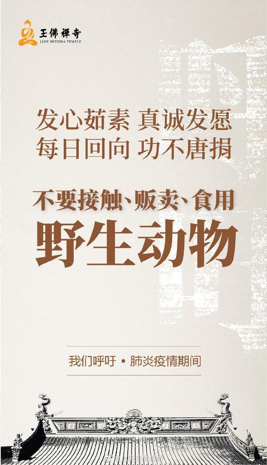 呼吁大家春节茹素,拒绝食用野生动物。(图片来源:玉佛禅寺)