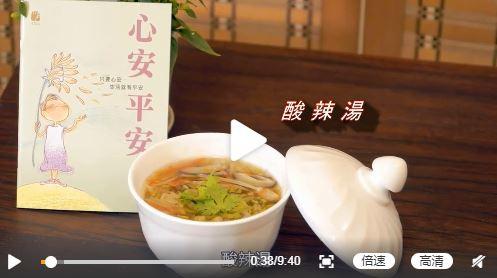素食养生:美味酸辣汤
