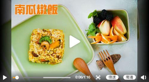 素食养生:南瓜炖饭(图)