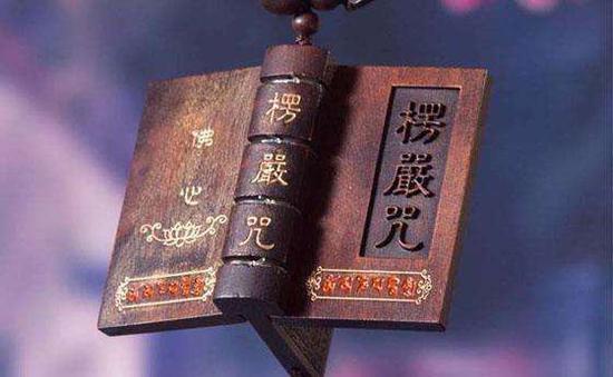 受持读诵楞严咒 消除一切轻重罪业,犹如猛风吹沙