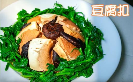 素食养生:美味豆腐扣(图)