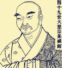 来源:大慧普觉禅师语录(资料图片)