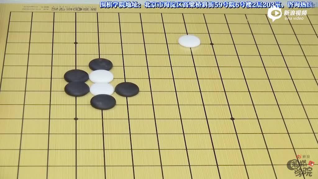 视频-浪波话棋第15期 围棋入门秘籍之征子(4)图片