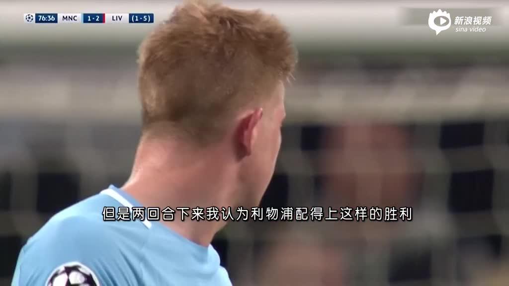 视频-克洛普:能想象瓜帅不满意 利物浦配得上胜利