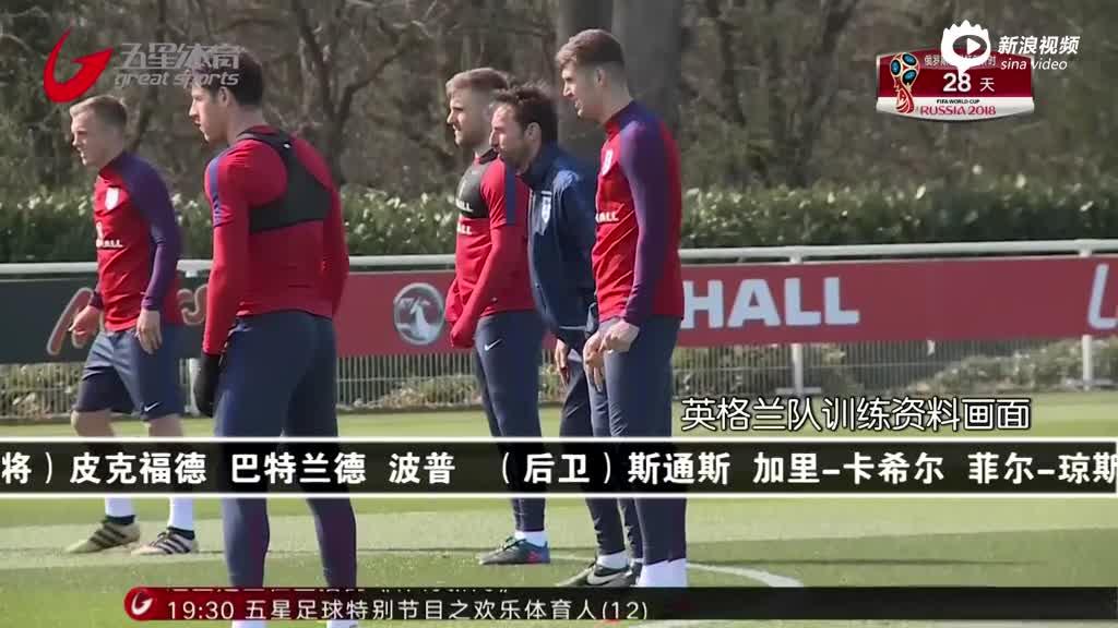 视频-英格兰队公布23人名单 凯恩领衔乔哈特落选