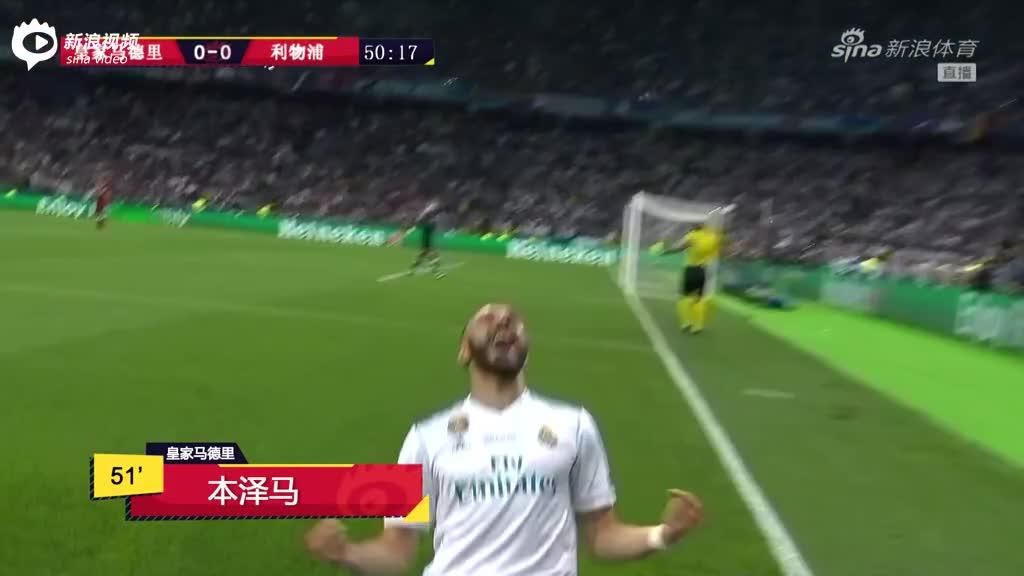 皇马3-1利物浦