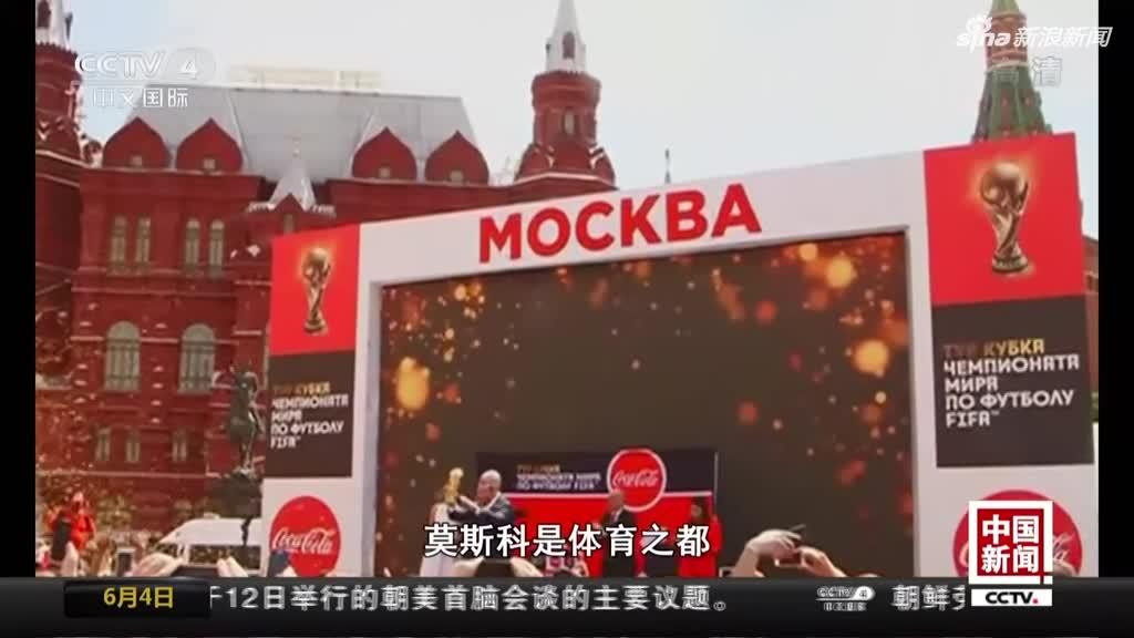俄罗斯:2018俄罗斯世界杯——大力神杯全球巡回展落幕
