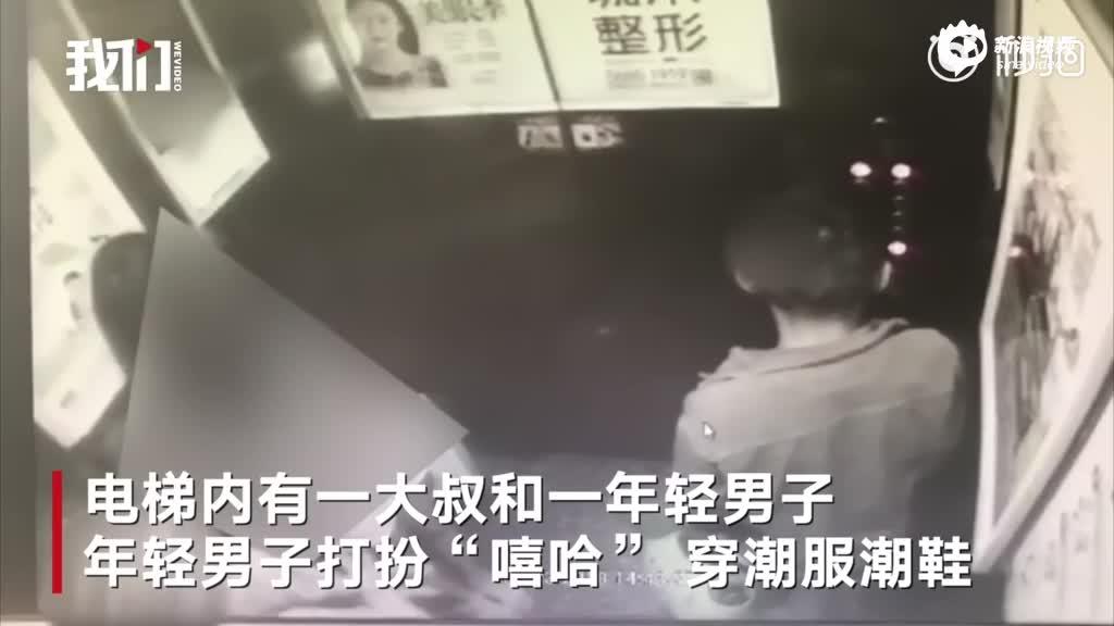 男子尾随两姑娘进电梯 露下体猥亵被拘