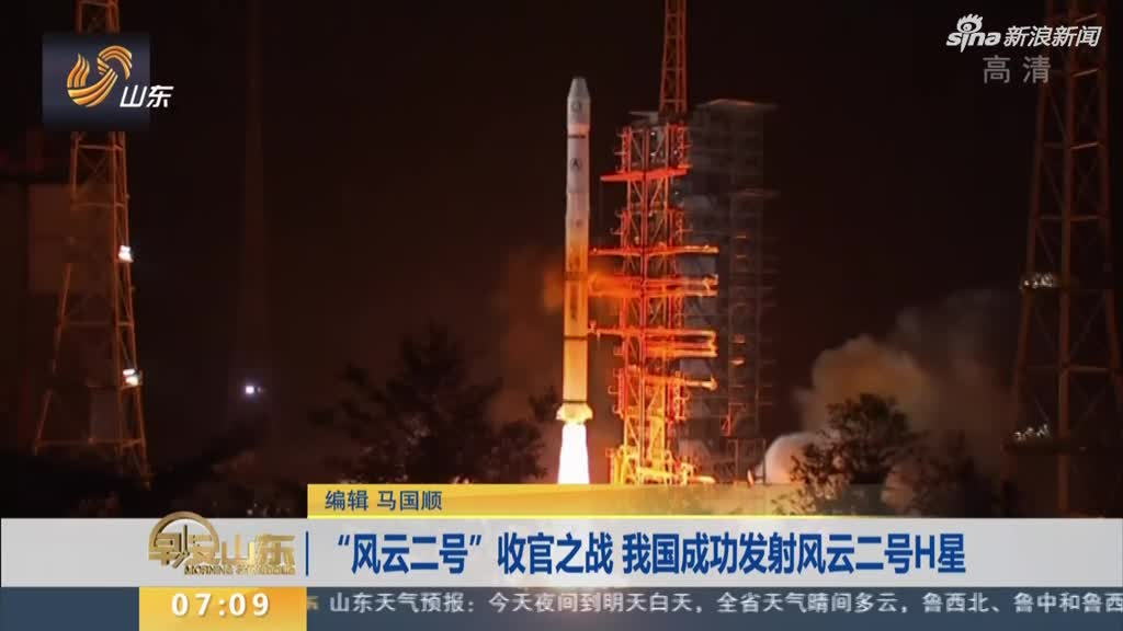 China launches Fengyun-2H meteorological satellite