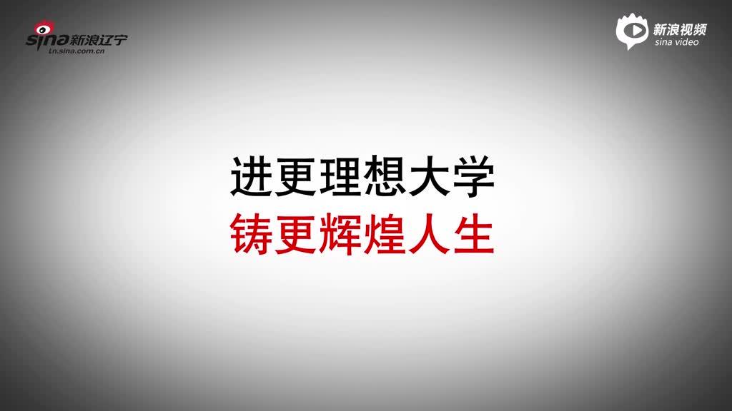 新浪辽宁特别策划:决战2018高考,你怕了吗?