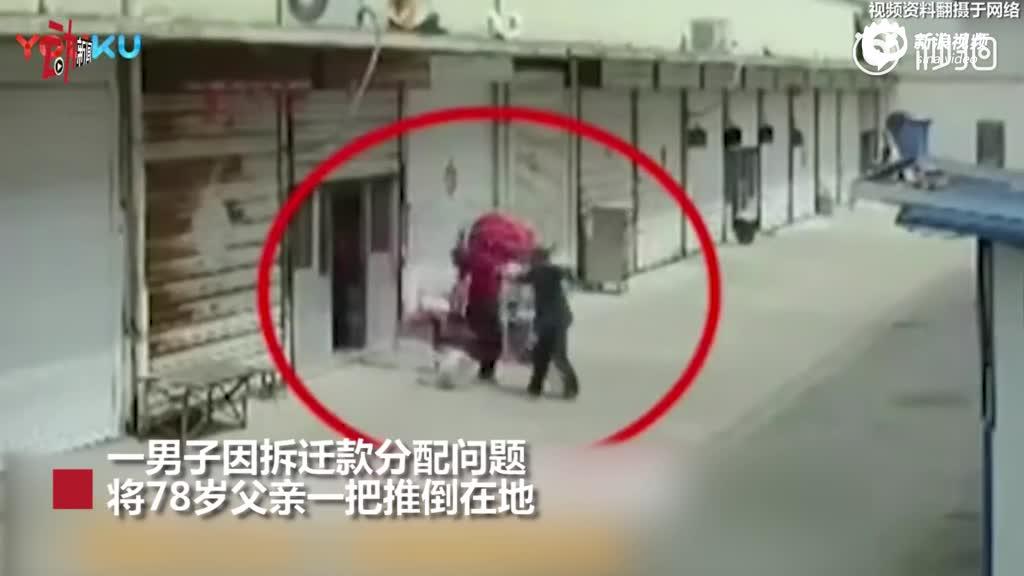 江苏一男子不满拆迁款分配 将78岁父亲推倒致其死亡