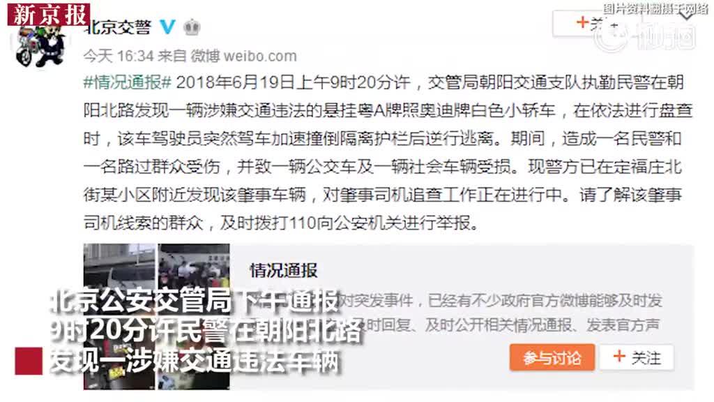 粤A奥迪跑车在京冲卡 交管部门:1交警1群众伤 车已找到