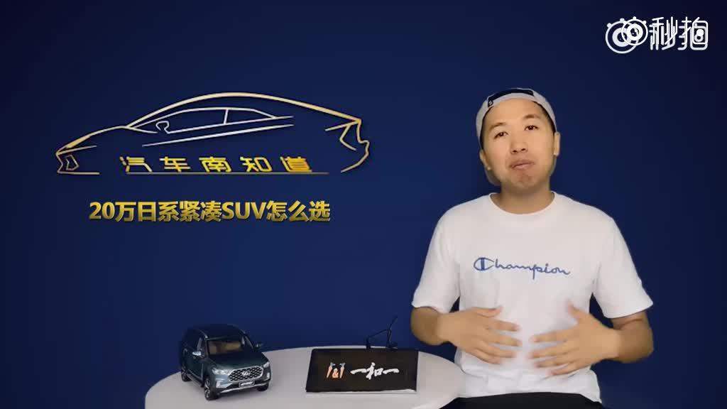 六大深受车主好评的20万日系紧凑SUV,第一款你猜到了吗