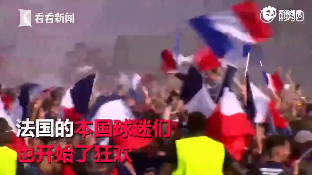 乐极生悲!法国夺冠引骚乱 两球迷不?#30097;?#29983;