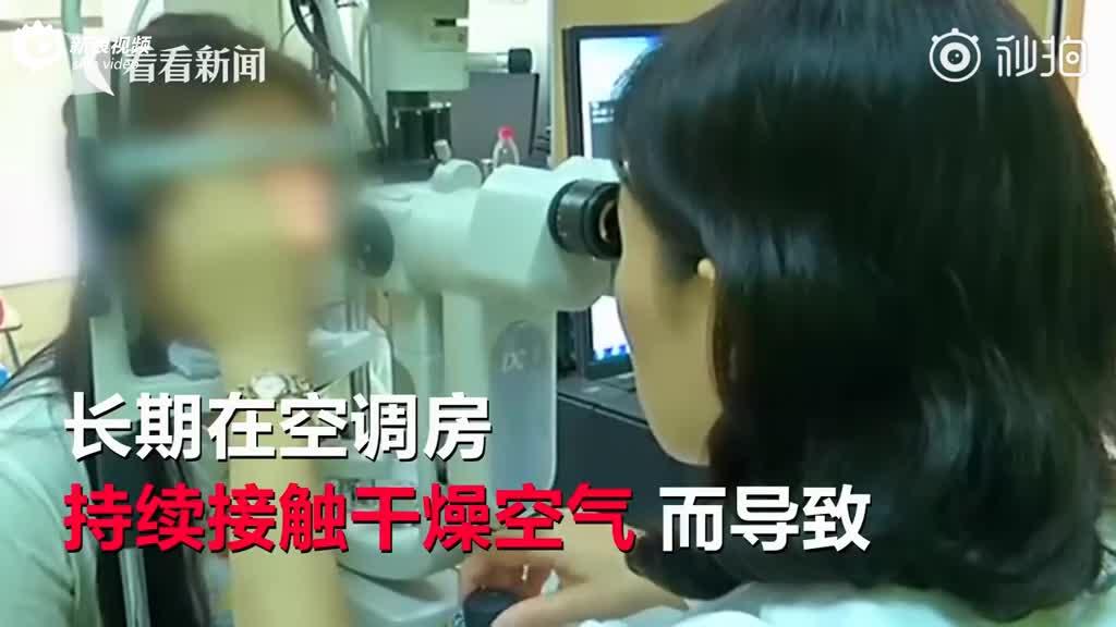 年轻女白领久坐空调房患上老年病 看电脑半小时眼睛就疼